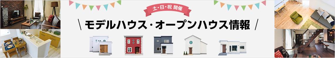 モデルハウス・オープンハウス情報